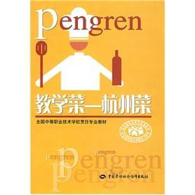 teaching dishes - Hangzhou cuisine (cooking class)(Chinese Edition): LU HONG HUA