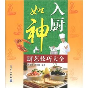 into the kitchen like a god - cooking skills Daquan(Chinese Edition): BEN SHE.YI MING