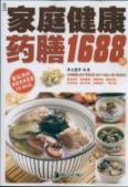 Family Health Diet 1688 cases(Chinese Edition): XI WEN TU SHU