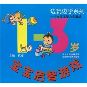 1-3-year-old baby enlightening game(Chinese Edition): HANG MEI ZHU
