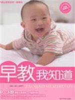 Early Learning I know(Chinese Edition): LIANG SHI XI CUI PING ZHU