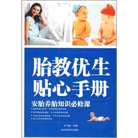 prenatal eugenics intimate manual(Chinese Edition): BEN SHE.YI MING
