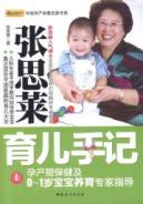 Zhang Silai Parenting Notes: maternal health and 0-1 years old baby parenting expert guidance(...