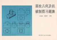 Descriptive Geometry and Mechanical Drawing Problem Set(Chinese Edition): WANG LI JIE WU PEI NIAN ...