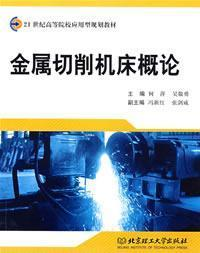 metal cutting machine tools Introduction(Chinese Edition): BEN SHE.YI MING