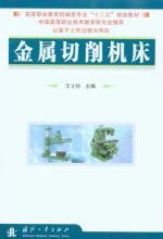 metal cutting machine tools(Chinese Edition): BEN SHE.YI MING