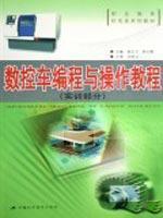 NC programming and operating tutorials: CHA ZHENG WEI