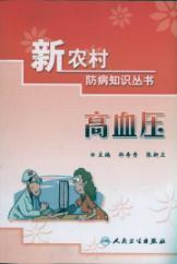 disease prevention knowledge in rural New Books - High blood disease (Underwriting 2000)(Chinese ...
