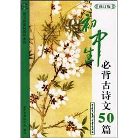 junior high school students Bibei poetry 50 (revised edition): BEN SHE.YI MING