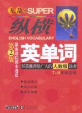 Invincible Aspect English words ( 7-9 year PEP) (2nd Edition): DUAN JUAN JUAN
