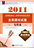 2011 national college entrance examination for adults all kinds of real analog papers. Educational ...