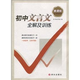 junior high school classical whole new curriculum and training solution: BEN SHE.YI MING