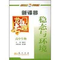 High School Curriculum subject steady and Environmental Lung(Chinese Edition): YAO DENG JIANG ZHU ...