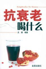 anti-aging drink(Chinese Edition): SHI DE