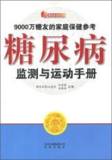 Diabetes Monitoring and exercise manual(Chinese Edition): LIU YAN JUN