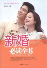 wedding reading book(Chinese Edition): LANG JING HE
