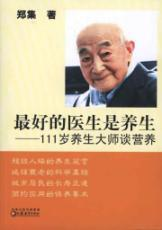 111-year-old health guru to talk about nutrition(Chinese Edition): ZHENG JI