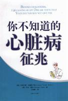 you do not know the signs of heart disease(Chinese Edition): BEN SHE.YI MING