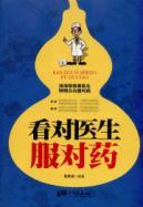 service to see the doctor for drug(Chinese Edition): ZHOU GENG XU