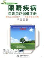 eye disease from the patient self-treatment care manual(Chinese Edition): FANG YONG HONG YOU XIN ...