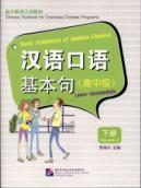 Spoken basic sentence. Quasi-Intermediate The following books(Chinese Edition): BEN SHE.YI MING
