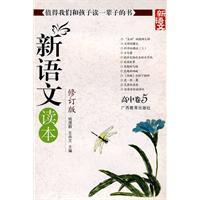 high five (revised edition) New language readers: QIAN LI QUN // WANG SHANG WEN