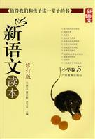 New Reading Elementary Language Volume 5(Chinese Edition): BEN SHE.YI MING