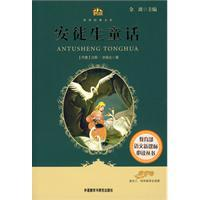 Hans Christian Andersen fairy tale (for fourth year students to read) (small study World Classics ...