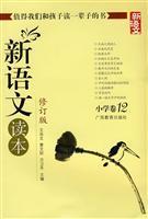 new language readers. primary volume .12: BEN SHE.YI MING