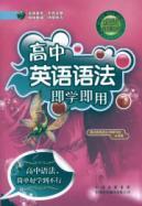 high school English grammar that is used(Chinese Edition): MO FA XIN GAO DU) CONG SHU XIE ZU