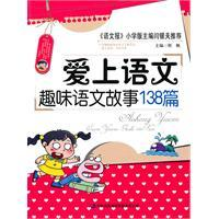 fall in love with language - the language interesting story 138(Chinese Edition): CHENG FAN