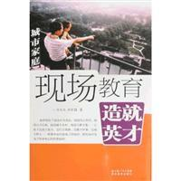 on-site education to create Yingcai urban family(Chinese Edition): REN QING WEN ZHU