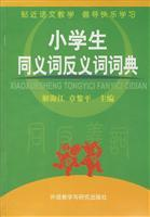 primary synonym antonym dictionary(Chinese Edition): BEN SHE.YI MING