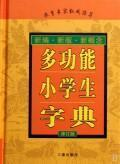 multi-primary dictionary(Chinese Edition): QI TA