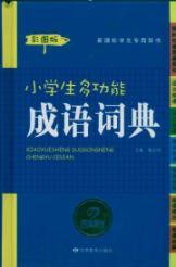 primary idiom dictionary multifunction (color version)(Chinese Edition): HU XIAO KUN