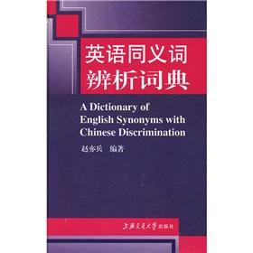 Analysis of English synonyms dictionary(