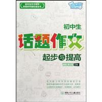 junior high school essay topic and start improving(Chinese Edition): BEN SHE.YI MING