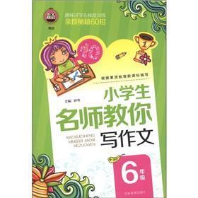 6 Grade teacher to teach you writing: ZHONG SHU