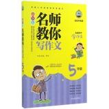 5-grade teacher taught you writing: ZHONG SHU