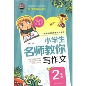 2-year teacher education you are writing: ZHONG SHU