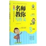 3-grade teacher taught you writing: ZHONG SHU