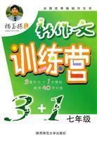 New writing training camp (3 + 1) - the seventh grade 101: BEN SHE.YI MING