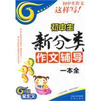 junior high school counseling a new classification of the whole writing(Chinese Edition): BEN ...