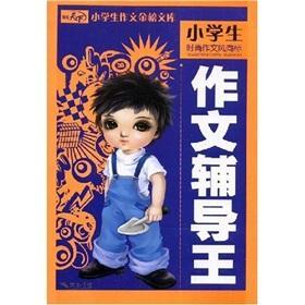 primary school students essay writing guidance Jinbang King Library: BEN SHE.YI MING