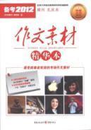 writing material essence of the 2010 annual: ZUO WEN SU CAI XIE ZU