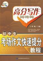 junior high school exam essay writing tutorial quick to mention sub-bridge series: BEN SHE.YI MING
