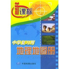 School Curriculum review using geographic atlas(Chinese Edition): BEN SHE