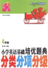 Primary English training and excellent problem Code: categorized and graded .4 year: FU MIN
