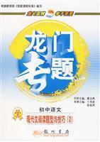 Questions and modern reading skills (2) - middle school language: WANG XIU BO XU YAN ZHAO ZHU