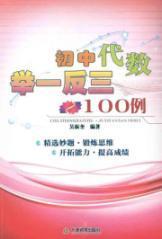 junior high school algebra giving top priority to 100 cases: WU ZHEN KUI
